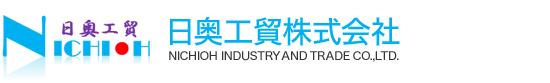 日奥工貿株式会社